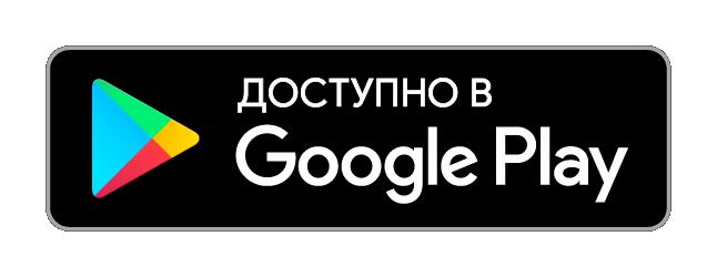Скачать в магазине приложений Google Play